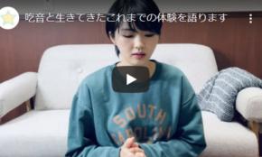 【動画】自身の吃音体験をYouTubeに投稿したプログラマーのミノリハさん