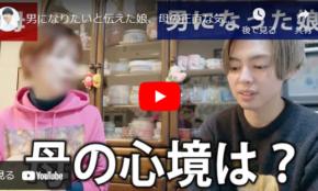 【動画】男になりたいと伝えた娘、母の正直な気持ちを聞いてみた