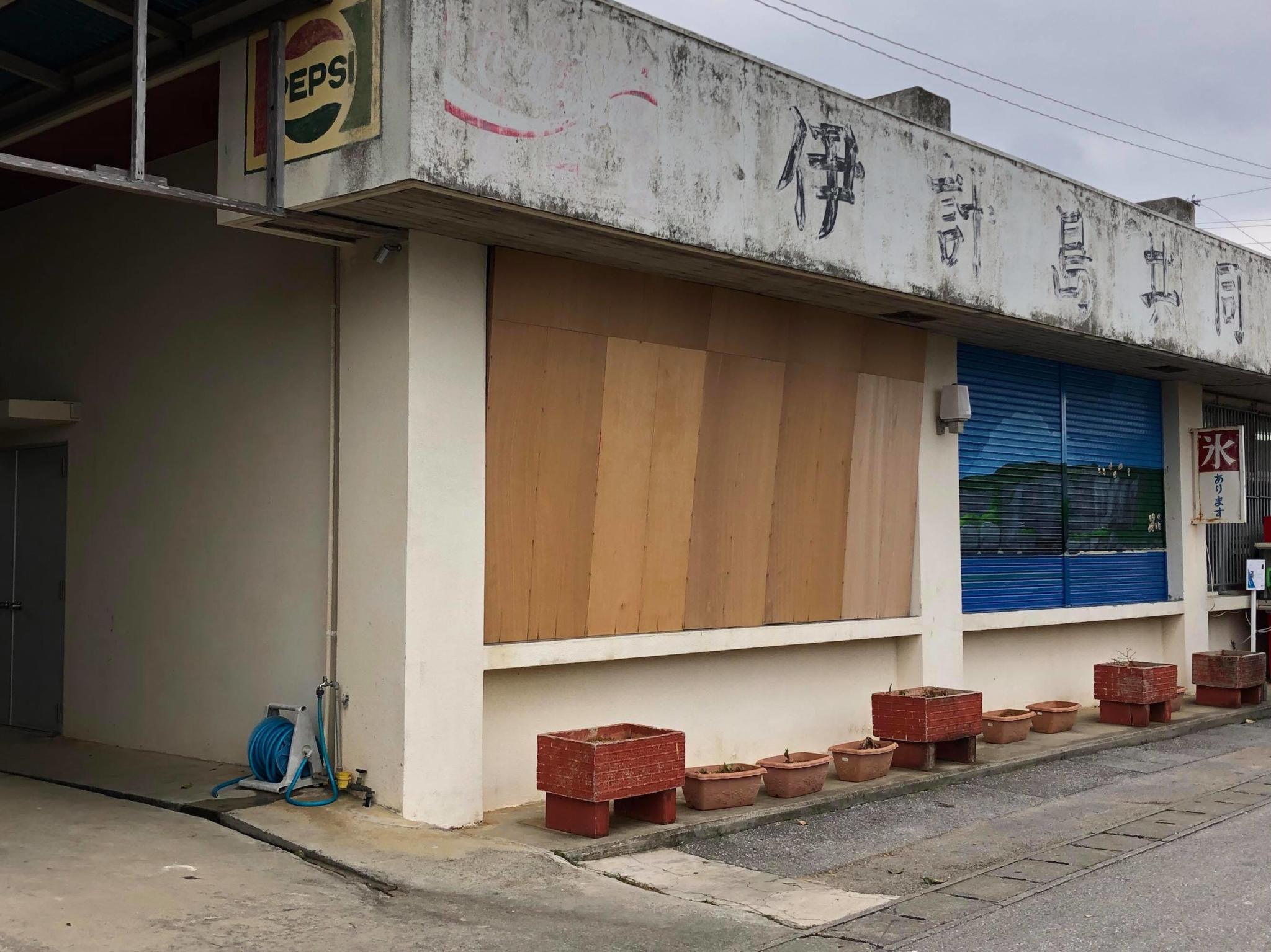 ベニヤ板によって隠された『落米のおそれあり』と、石垣克子『漁港からの眺め アモジバンタ』2017