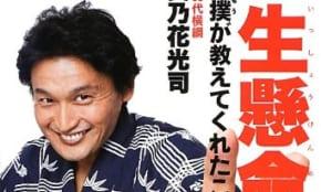 貴乃花親方、2018年は相撲よりもプライベートに危険信号!?――占星術が示す有名人の仕事運