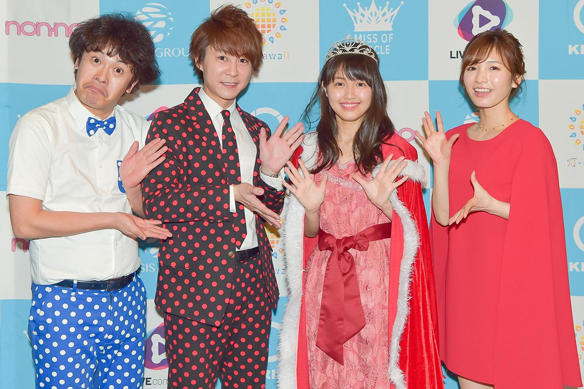 左から、流れ星(ちゅうえい、瀧上伸一郎)、グランプリの古野さん、ほのかさん