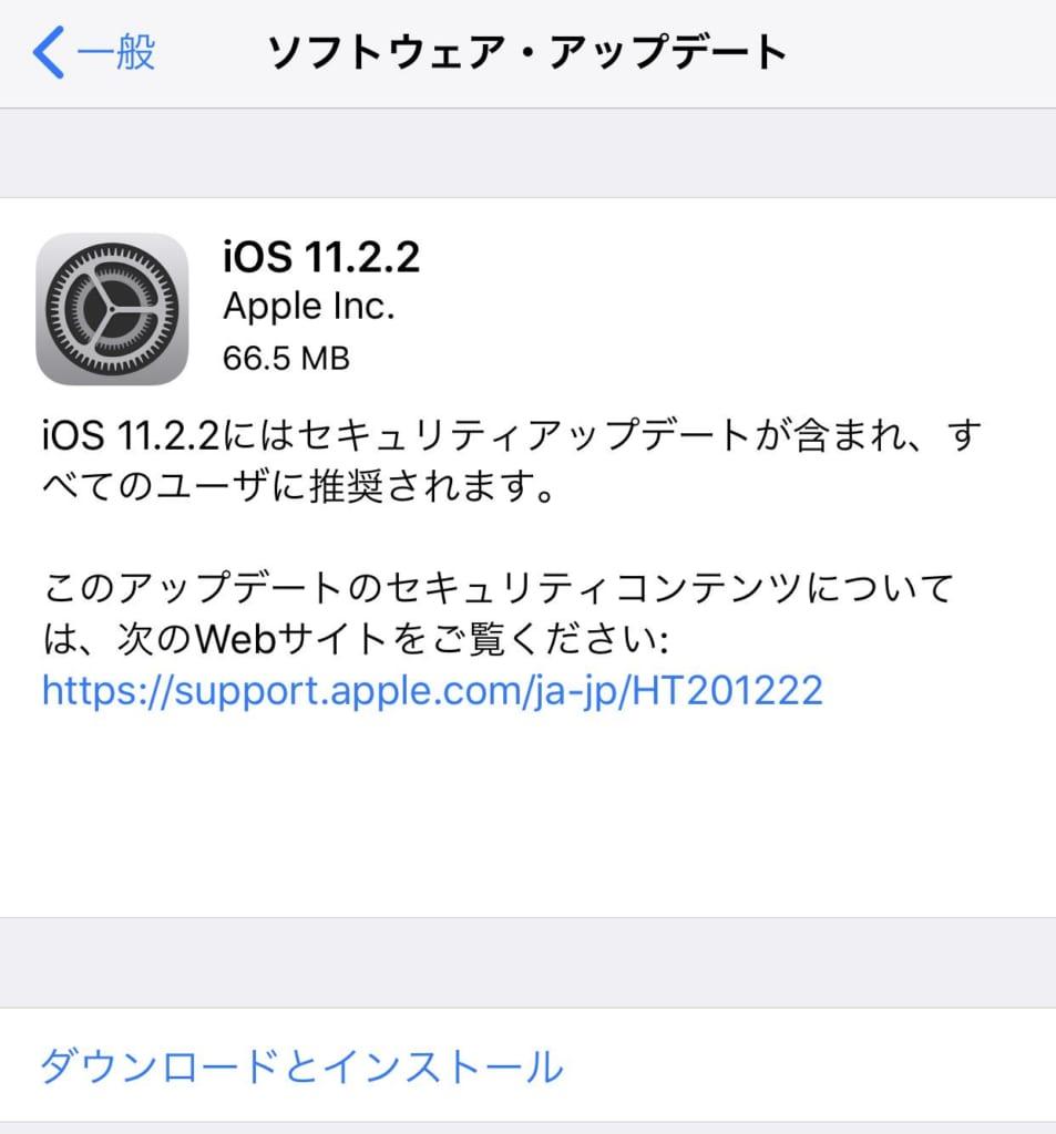 iOS11.2.2-1