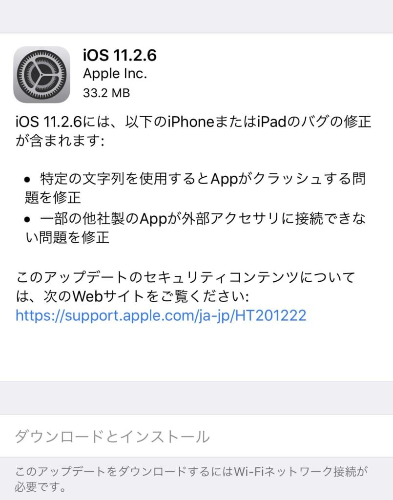 iOS11.2.6-2