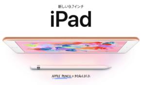 「新iPad」は未来の学生にとっての必需品になるかもしれない