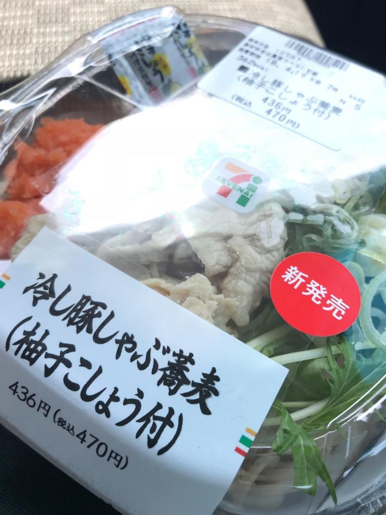 冷し豚しゃぶ蕎麦(柚子こしょう付)