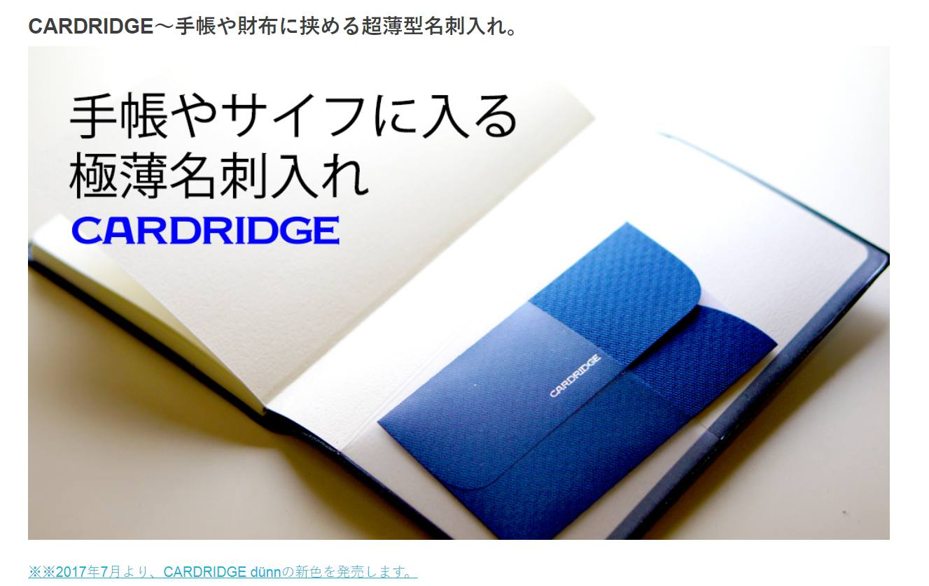 カードリッジ