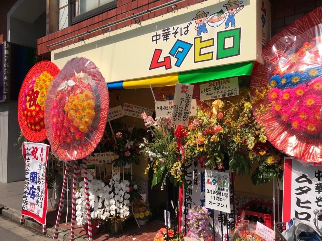 中華そばムタヒロ 錦糸町店