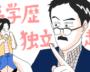 1か月でベンチャー企業を辞めた「早稲田卒ブロガー」その理由は?