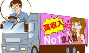 東大卒23歳は、なぜ「女性バイト求人の宣伝トラック」運転手に就職したのか