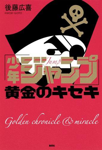 『「少年ジャンプ」 黄金のキセキ』