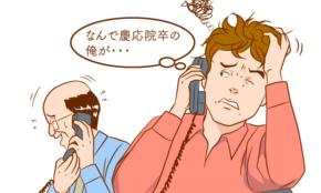 """慶応院卒エリート「2年目でリストラ部屋行き」を決定づけた""""上から目線"""""""