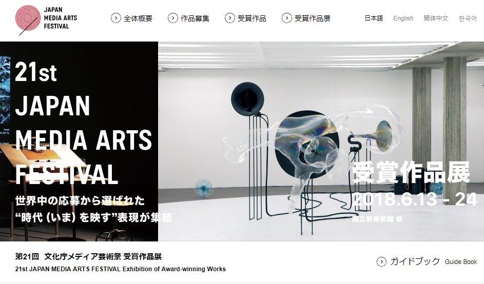 第21回文化庁メディア芸術祭受賞作品展