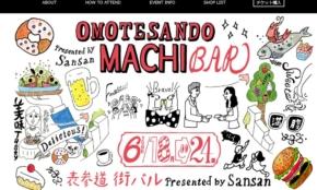 表参道エリアの飲食店をお得に食べ歩き「週末の注目イベント」5選