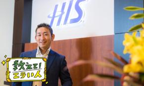 H.I.S.を20代で辞めた僕が「ハウステンボス」で学んだ起業家の原点