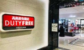 日本人でも「国内の免税店」で買い物できるって知ってた?