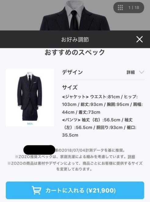 ZOZOビジネススーツ