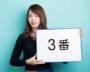 レストランで「3番」と聞こえてきたら…?飲食業界のウラ用語