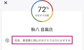 Googleマップ新機能「マッチ率」が便利。お店探しがスムーズに
