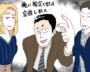 """まるでアメフト&ボクシング界…会社を""""オレ様帝国""""にするパワハラ上司"""