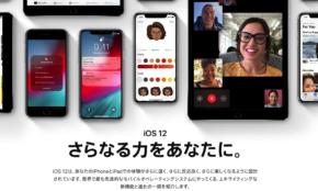 「iOS12」が今秋にもリリース!スゴい新機能5つ
