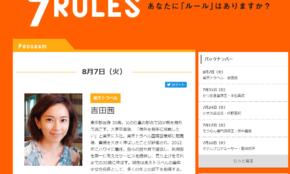 楽天トラベルの30歳・女性役員が自分に課しているルールとは?