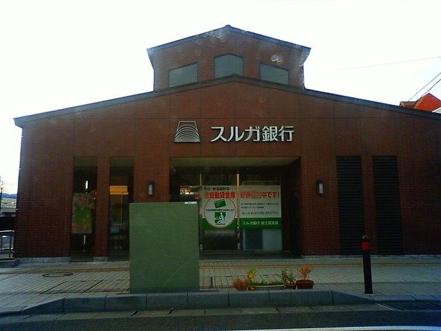 スルガ銀行 富士宮支店