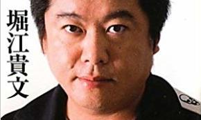 ライブドア事件でホリエモンはなぜ重い懲役刑になったのか?――平成の企業スキャンダル史