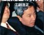 「リクルート事件」とは何だったのか?――平成の企業スキャンダル史