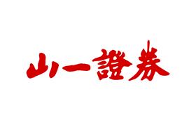 「山一證券」はなぜ破産し、殺人事件まで起きたのか?――平成の企業スキャンダル史