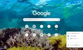 「Google Chrome 69」がリリース!注目すべき変更点5つ