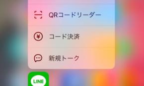 iPhone画面を「強く押すとできる」便利な機能ベスト5