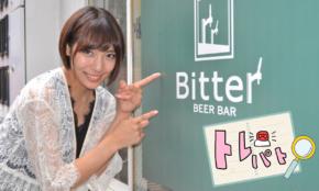 Gカップグラドルと「人気クラフトビール飲み比べ」女子ウケNo.1は?