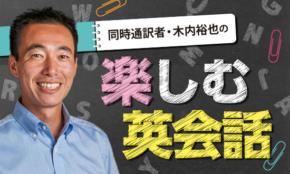 同時通訳者・木内裕也の楽しむ英会話