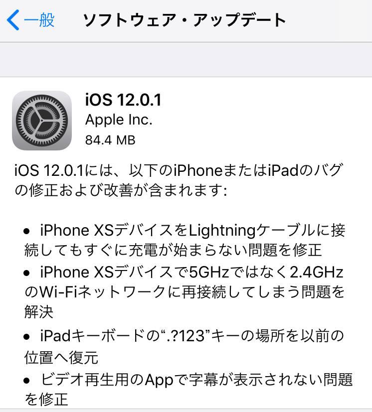 ios1201