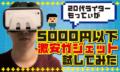 20代ライター・もってぃが5000円以下激安ガジェット試してみた