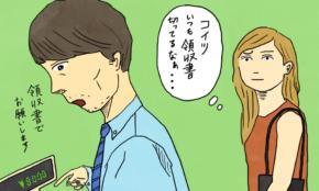 女性がドン引きした男の行動「いつも領収書切ってる」「口臭が気になる」