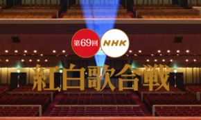 「NHK紅白歌合戦」初出場の20代アーティストってどんな人?6組を紹介