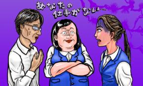 派遣先のコールセンターで「無理やり解雇」30歳女性の受難