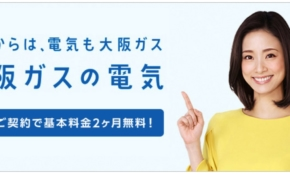 20代が働きやすい企業No.1「大阪ガス」の平均年収は?社員の意外な苦労も…