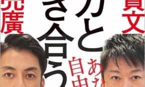 堀江貴文とキンコン西野に学ぶ「自由に生きるための」メソッド