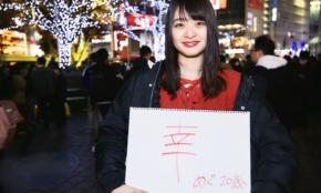渋谷のギャルに聞いた「今年の漢字」は、意外とネガティブ!?