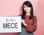 「MECE(ミーシー)」ってどういう意味?――いまさら聞けない、ビジネスシーンの「カタカナ語」