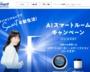 札幌アパマン爆発事件「消毒代」請求の闇