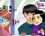 デート中、母に呼び出されると帰ってしまう 韓国人の彼氏。これって文化の違い!?
