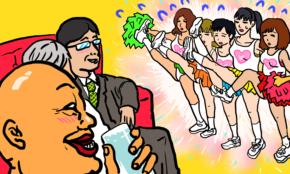 飲み会で女子社員がチアダンス。組織的アルハラに幹部が激怒