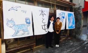 神奈川の港町で、若い夫婦が営む小さな出版社ができるまで