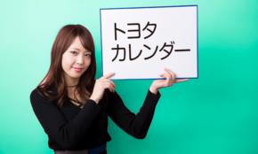 愛知県民はみんな知ってる「トヨタカレンダー」とは?自動車業界のウラ用語