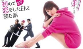 深田恭子だけじゃない!20代男子に聞く「年を取らない女優」ベスト10