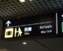 「目的地に到着する」を英語一言で説明できる?