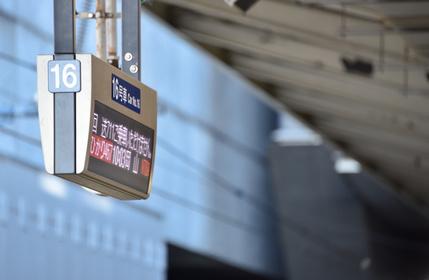 新幹線ホーム案内表示
